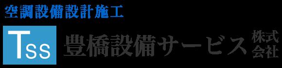 豊橋設備サービス株式会社